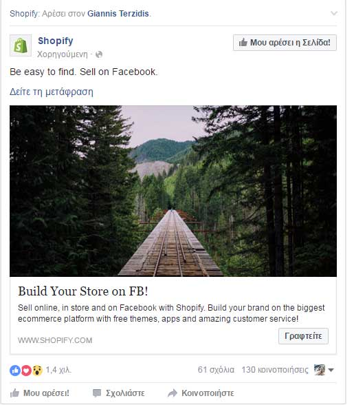 shopify-targeted-ad