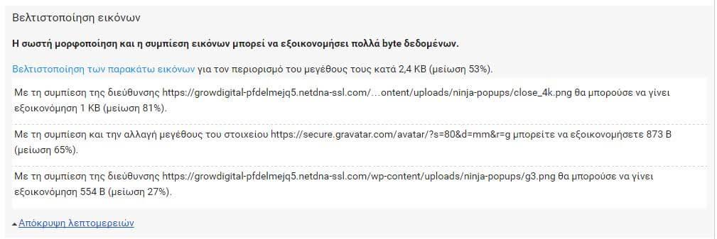 Ταχύτητα Ιστοσελίδας και Μετατροπές