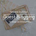 Γιατί είναι σημαντικό το guest blogging
