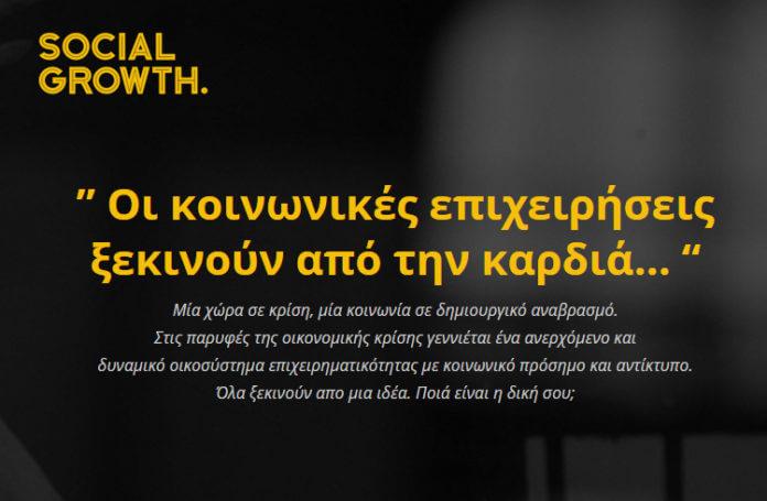 growth-social-ert