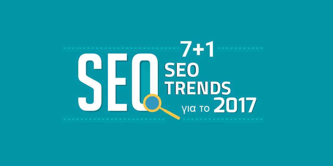 8 κορυφαία seo trends που θα πρωταγωνιστήσουν το 2017