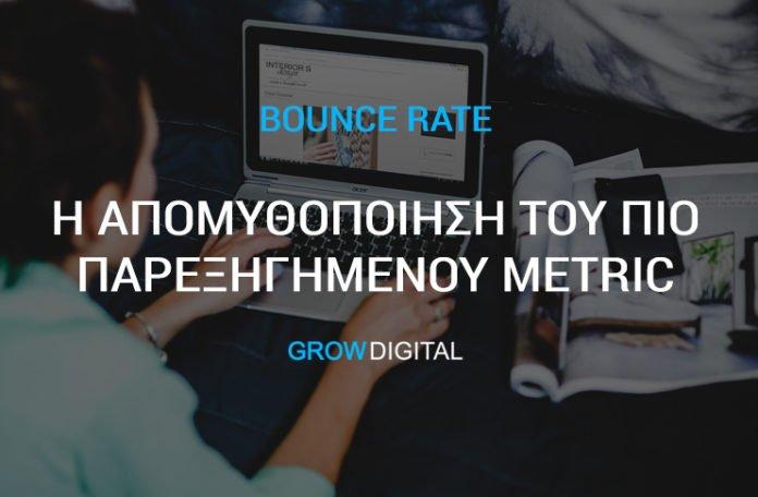 Bounce rate, η απομυθοποίηση του πιο παρεηξηγημένου google analytics metric