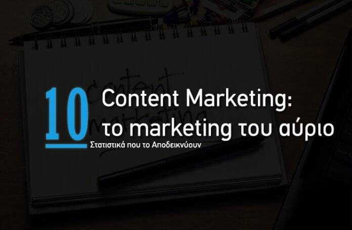 Content Marketing Το Marketing Του Αύριο