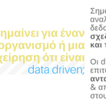 Data Driven Επιχειρήσεις