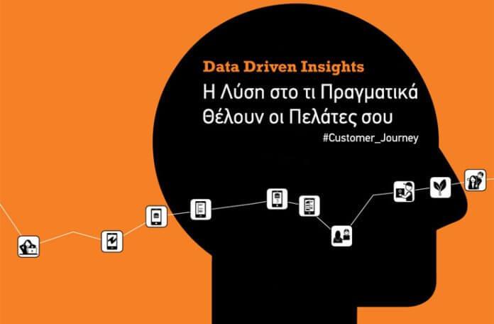 Data drive insights, η λύση στο τι πραγματικά θέλουν οι πελάτες σου