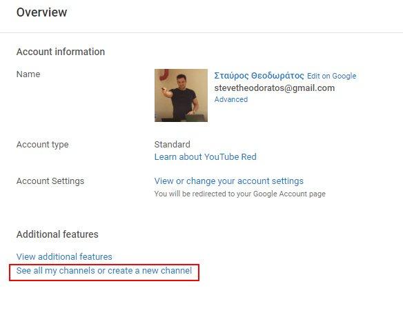 Δημιουργία νέου καναλιού YouTube