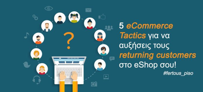 5 eCommerce Tactics για να αυξήσεις τους Returning Visitors στο eShop σου