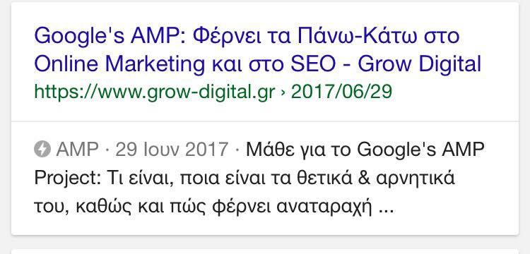 Παράδειγμα εμφάνισης Google AMP σελίδας στη SERP