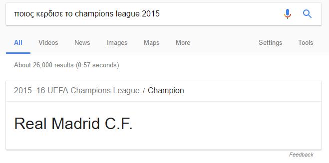 Παράδειγμα αναζήτησης στη SERP της Google