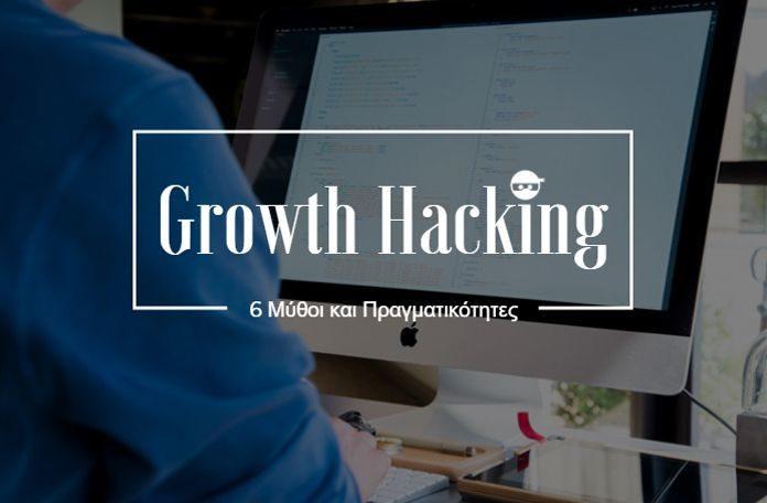 Growth Hacking: 6 Μύθοι και Πραγματικότητες
