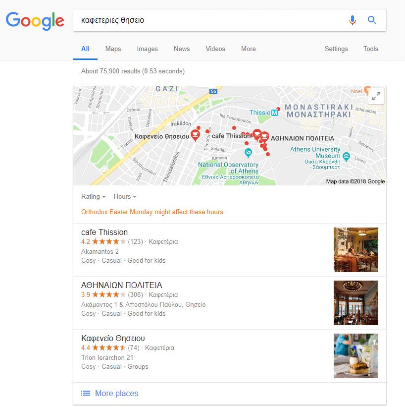 Καφετέριες Θησείο example