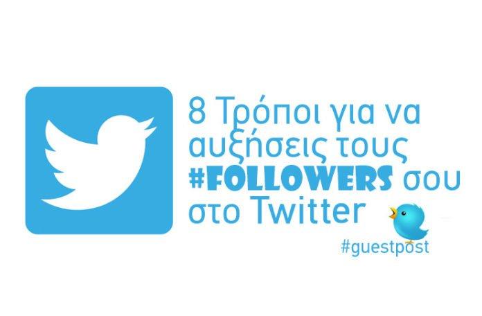 8 Τρόποι για να Αυξήσεις τους Followers σου στο Twitter